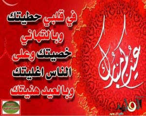 عيدك مبارك حبيبي