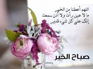 رسائل صباح الخير  - مسجات صباح الخير ومسجات الصباح