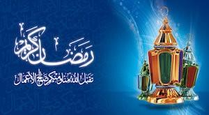 رسائل رمضانية