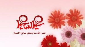 مسجات عيد الفطر 1435 - 2016
