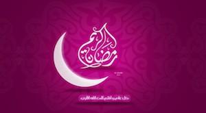 رسائل رمضانية 2017-1438