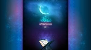 رسائل تهنئة رمضانية 2017