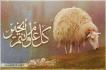 رسائل عيد الاضحى المبارك 2016 - 1437