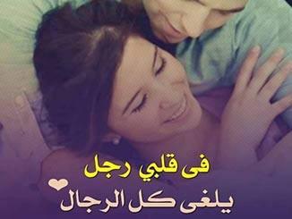 صور حب ورومانسية عليها كلام حب