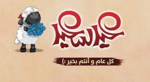 مسجات ورسائل عيد الأضحى 2016/1437