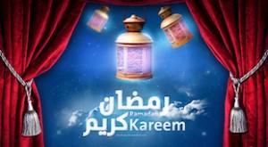 مسجات رمضان ورسائل رمضان 1438-2017